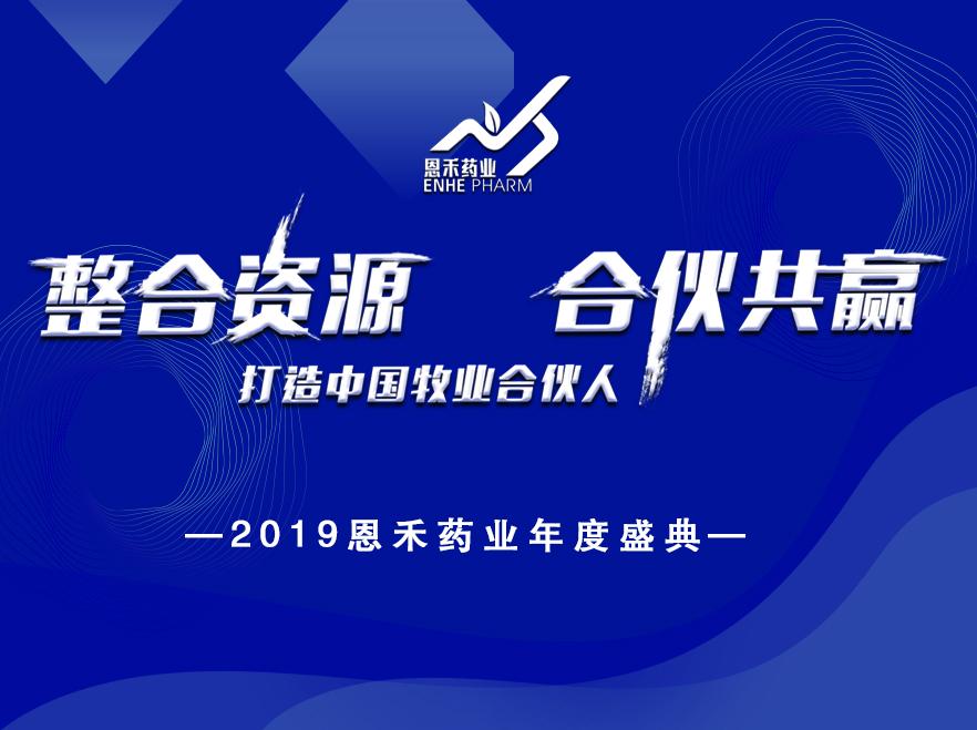 2019恩禾药业年度盛典